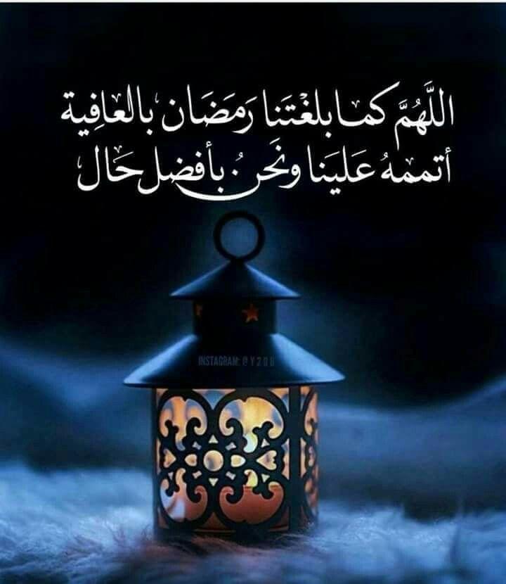 Pin By Alshihanah On شهر رمضان المبارك و الحج العمرة Ramadan Wishes Ramadan Mubarak Wallpapers Ramadan Images