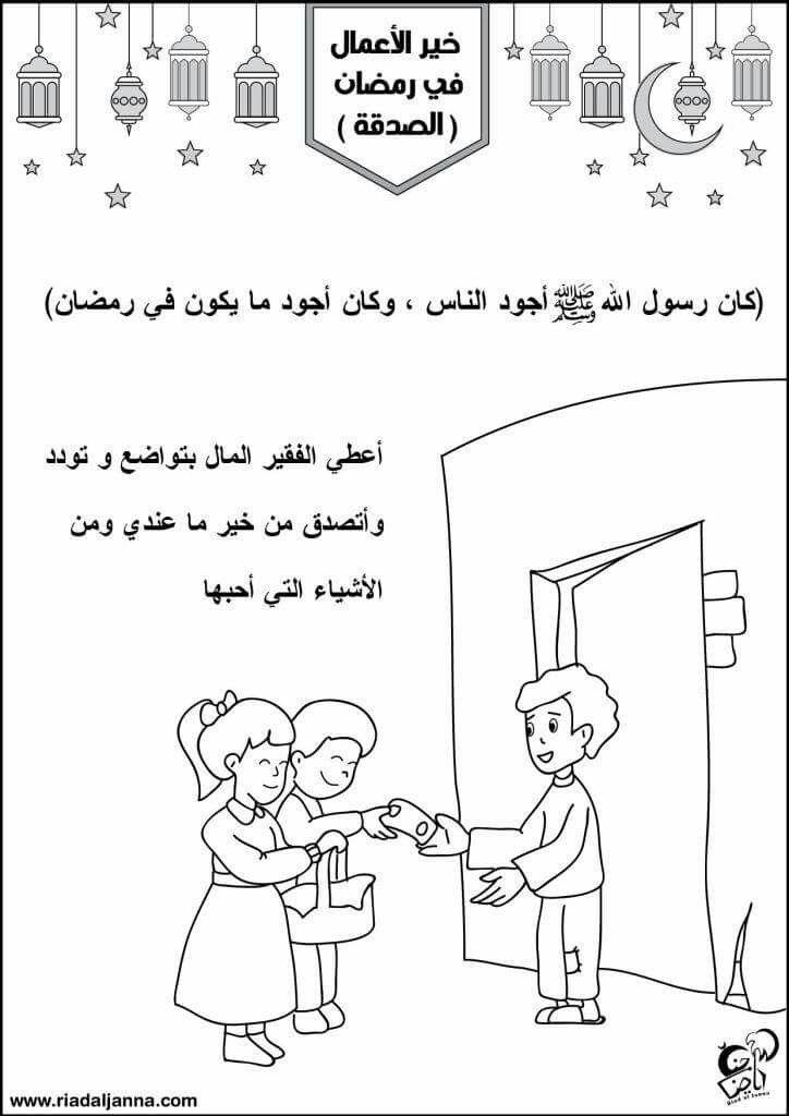 Pin By Moume On Ramadan Ramadan Kids Islamic Kids Activities Ramadan Activities