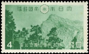 Mount Niitaka (today Yushan, Mount Jade)