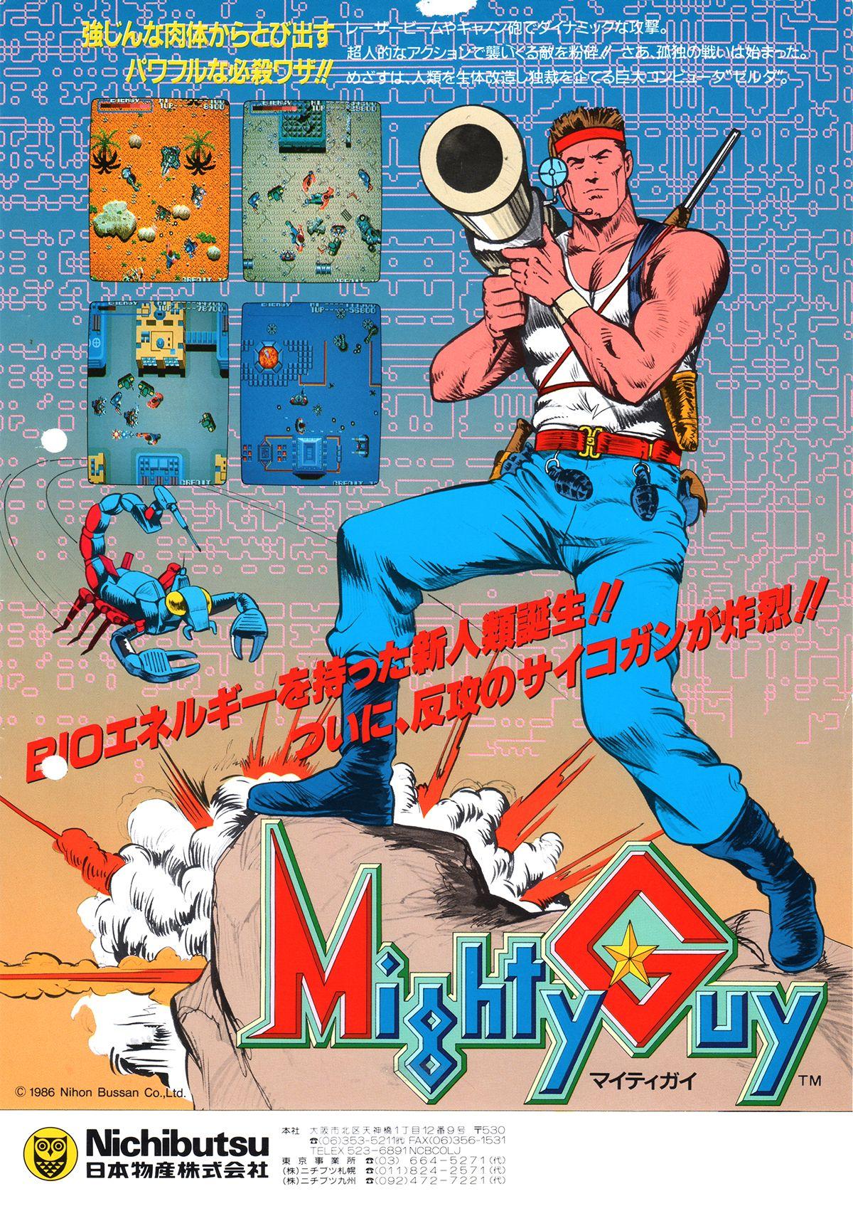 """ニチブツ/日本物産「マイティガイ」チラシ/Nichibutsu """"Mighty"""
