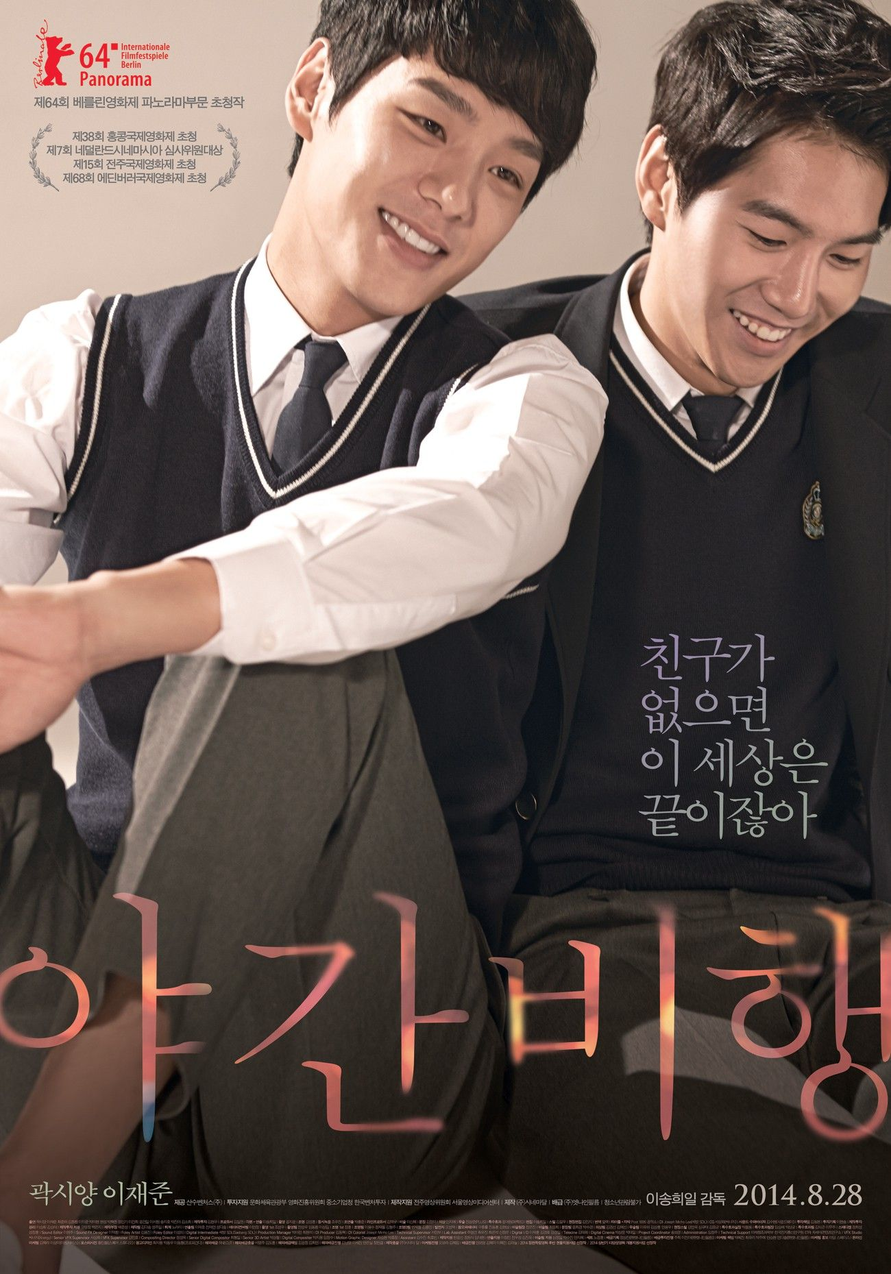 the way home full movie with english subtitles