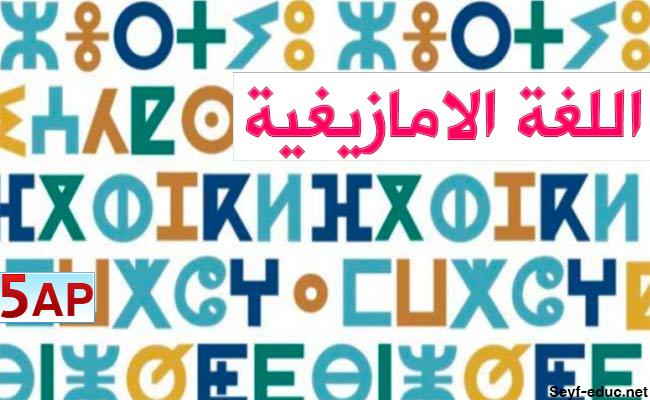 اختبارات السنة الخامسة ابتدائي في اللغة الامازيغية Http Www Seyf Educ Com 2019 05 Exams 5ap Amazigia Html Calm Artwork Calm Keep Calm Artwork