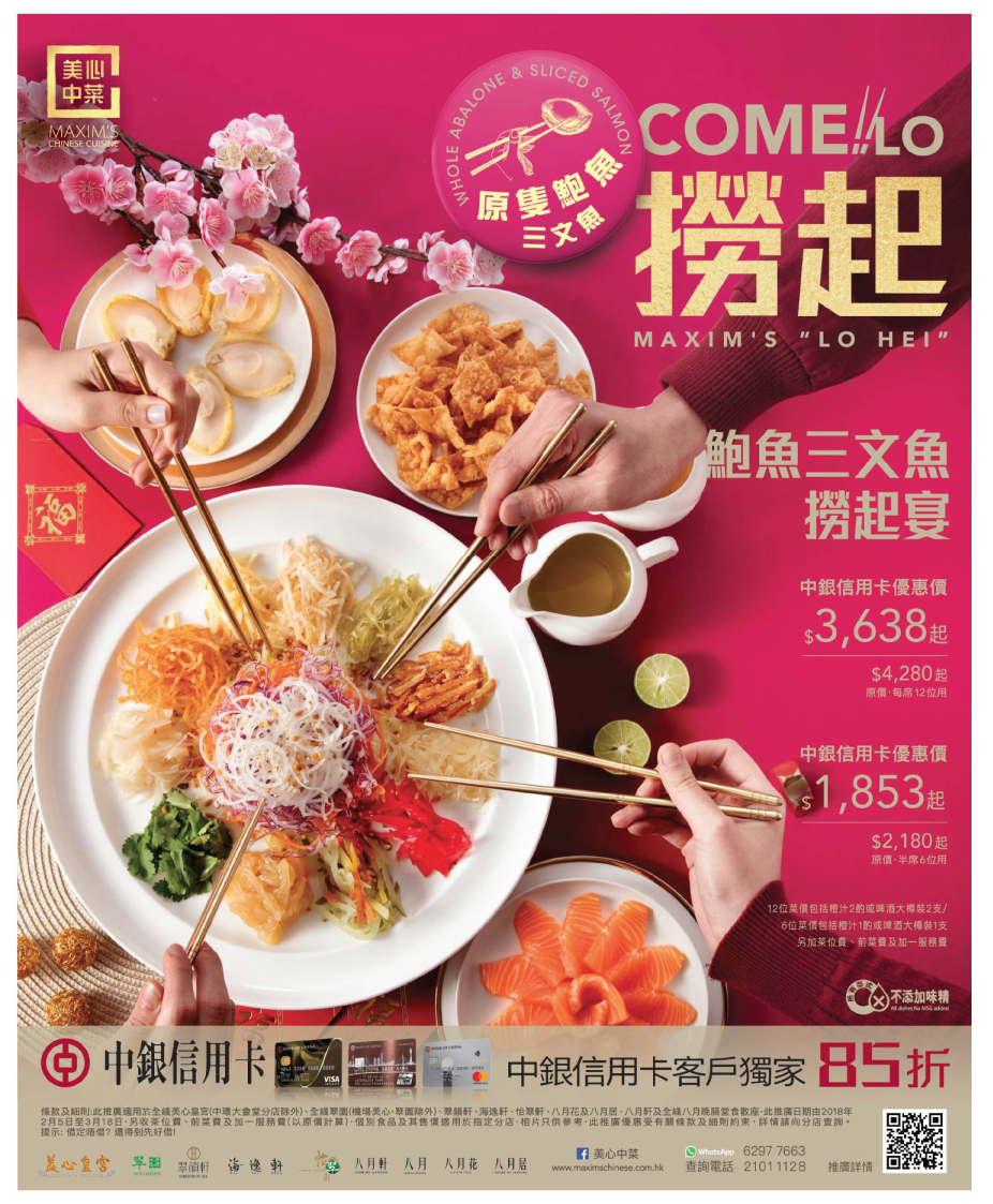 春節 圍爐 年節 designs food menu design menu design chinese