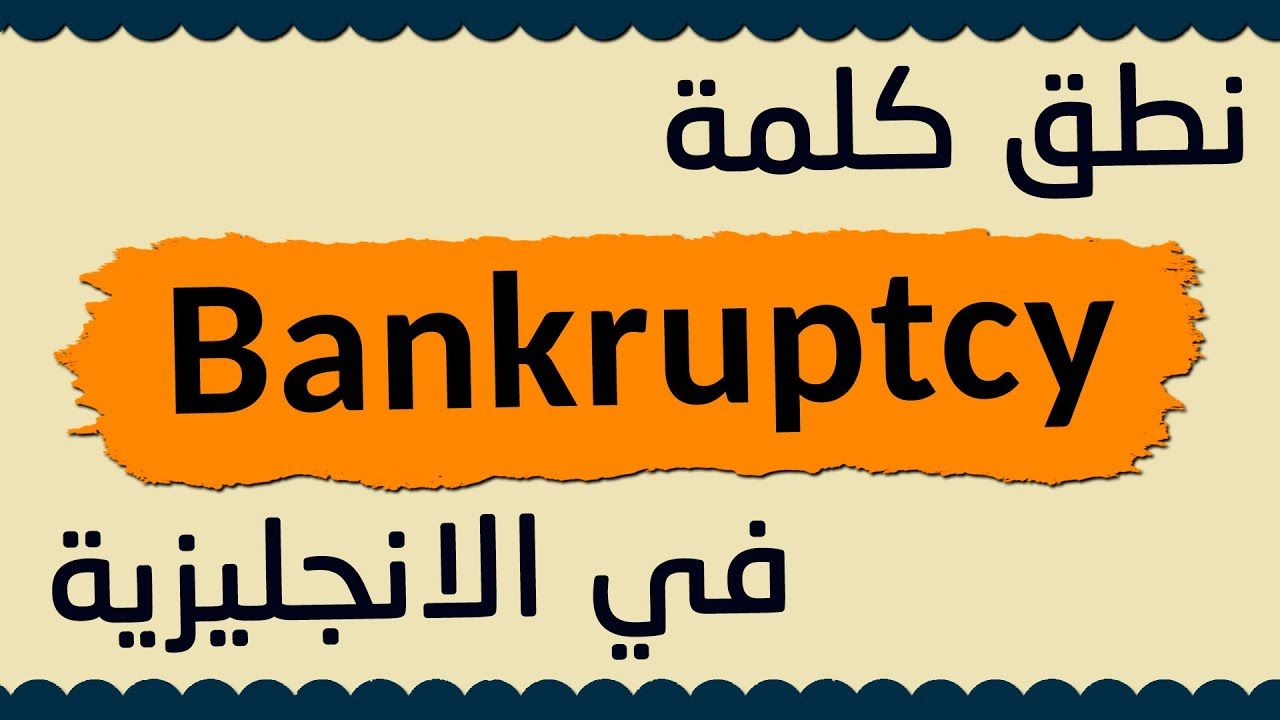 كلمة Bankruptcy في اللغة الانجليزية How To Pronounce Bankruptcy In 2021 How To Pronounce Bankruptcy Novelty Sign