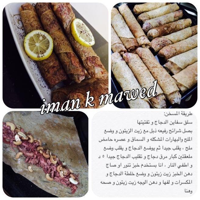 طريقة المسخن Food Receipes Food Sausage