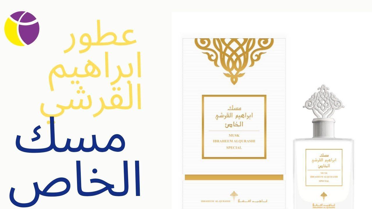 Pin By الصفوة للعود والعطور On Book Perfume Fragrance In 2021 Book Perfume Fragrances Perfume Fragrance