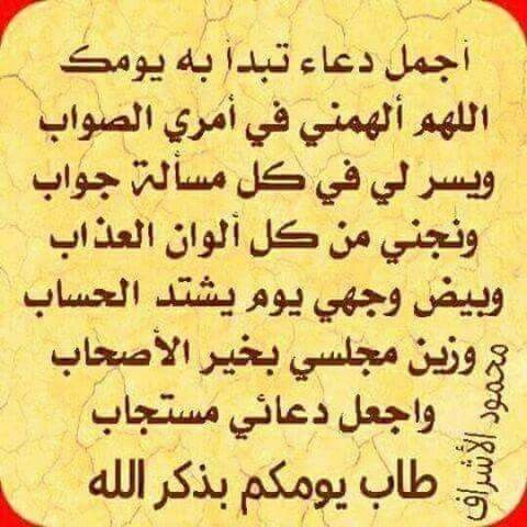 Pin By Babiker Badri On ادكار و دعاء Arabic Calligraphy My Tea Quotes