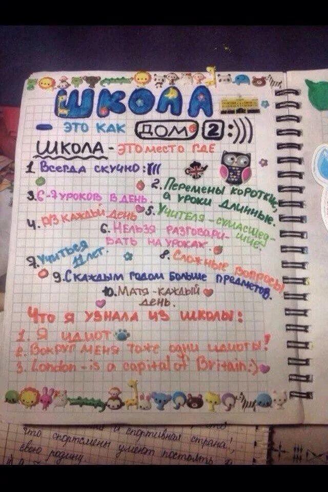 идеи для личного дневника 16 лет