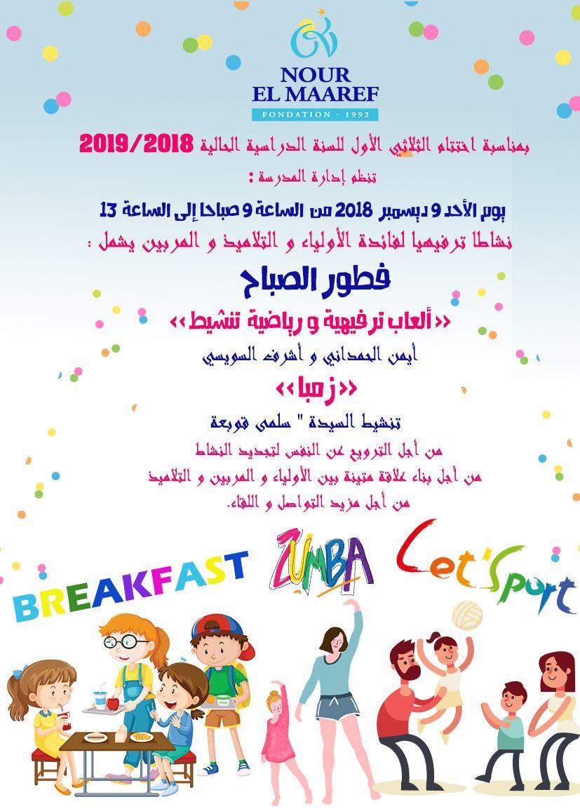 Pin By Nour El Maaref On بمناسبة اختتام الثلاثي الأول للسنة الدراسية الحالية 2018 2019 تنظم إدارة المدرسة يوم الأحد 9 ديسمبر 2018 من الساعة 9 صباحا إلى الساعة 13 نشا Bullet