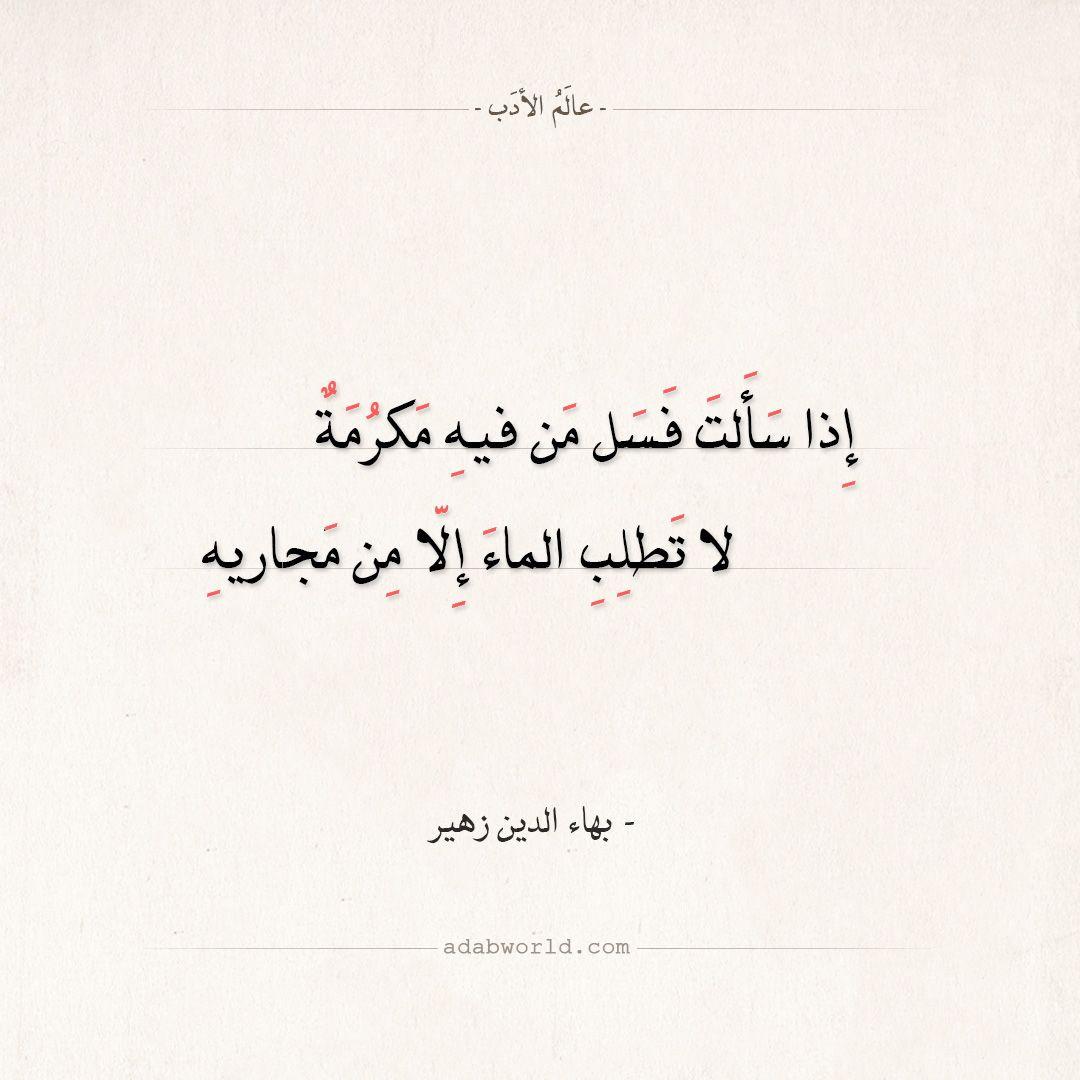 شعر بهاء الدين زهير إذا سألت فسل من فيه مكرمة عالم الأدب Quotes Words Arabic Calligraphy