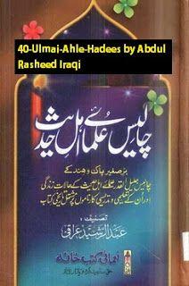 hadees pdf ahle books urdu
