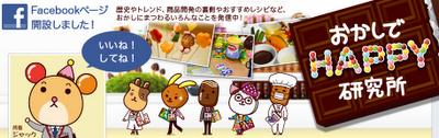 Meiji Sweets Happy Facebook Page