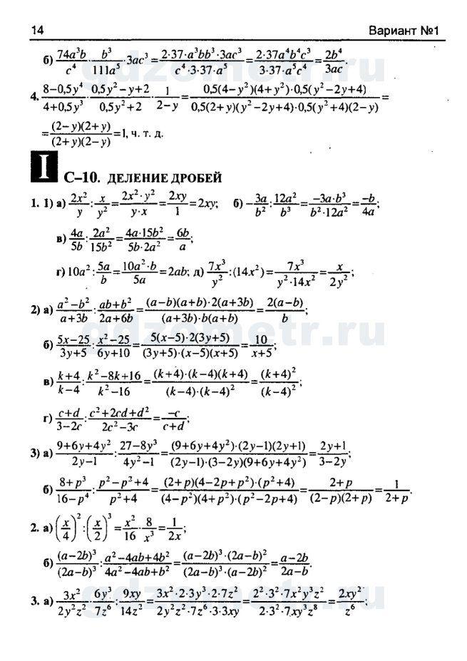 Gotovye Domashnie Zadaniya 4 Klass Matematika L P Kochina N P Listopad Math How To Plan Math Equations