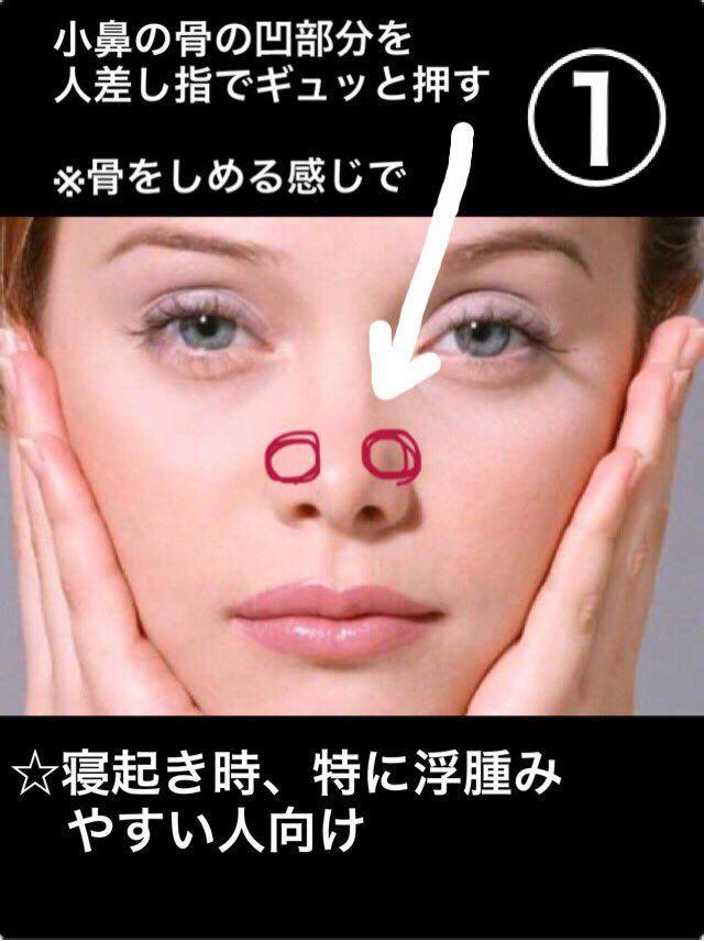 高く する 方法 を 小さく 鼻