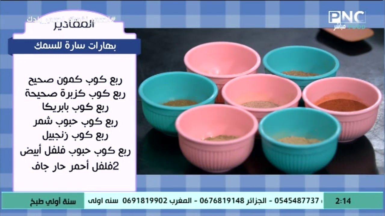 طريقة عمل بهارات سارة للسمك سنة أولي طبخ مع الشيف سارة عبد السلام Youtube Spices Tableware Ramadan