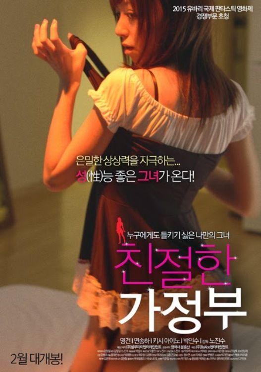 The Maidroid 2015 Web Dl K Movie Free Online Korean Japanese Erotic Movie Filmseger Com Film Story Sang Soo Has 5 Jobs A Week And On