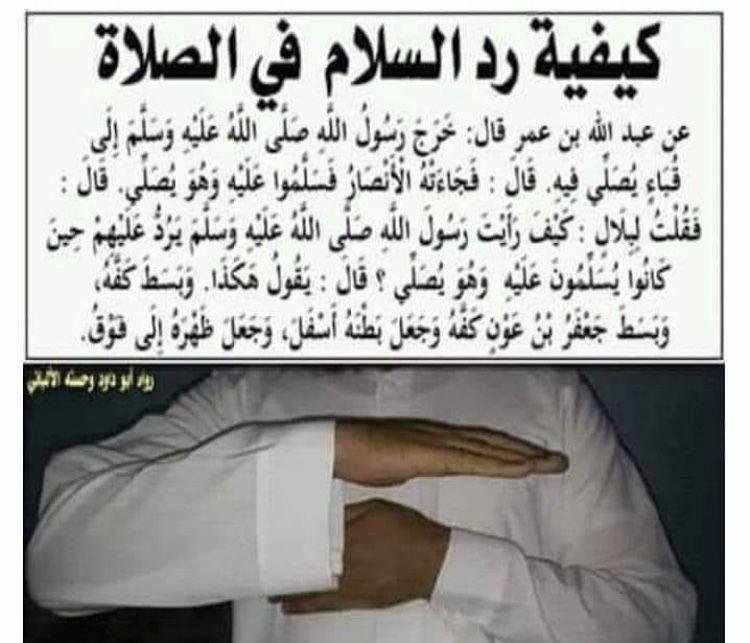 رد السلام بالصلاة