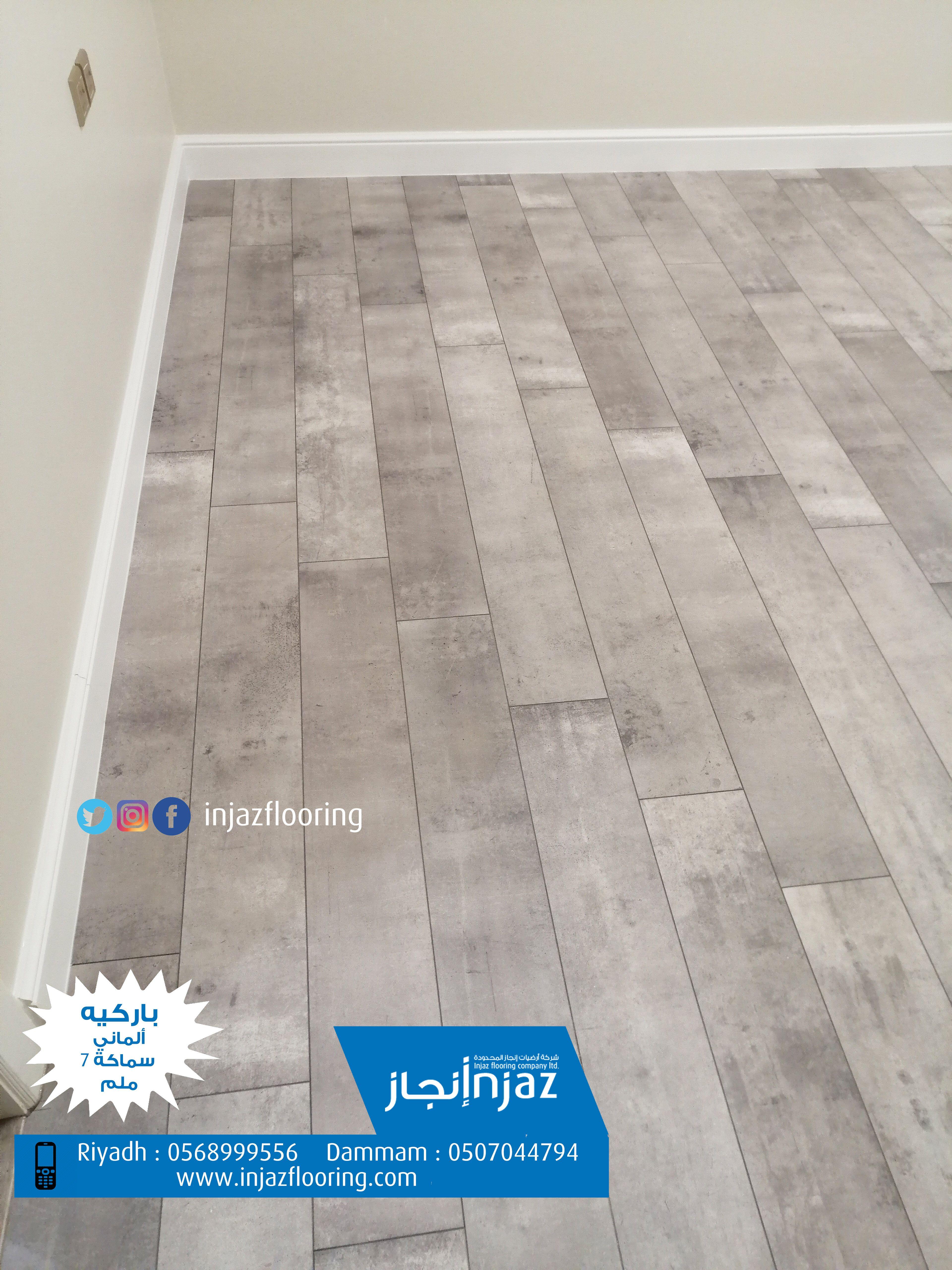 باركيه الماني Wood Laminate Flooring Laminate Flooring Flooring