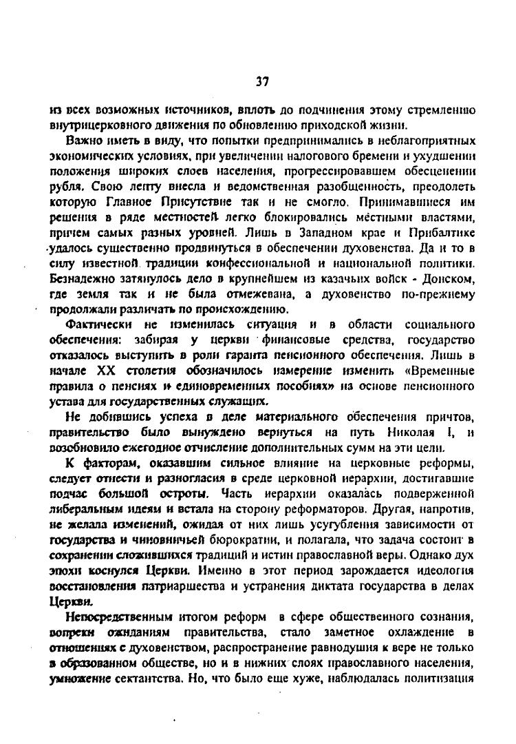 Церковные реформы в России 60-х-70-х годов XIX столетия