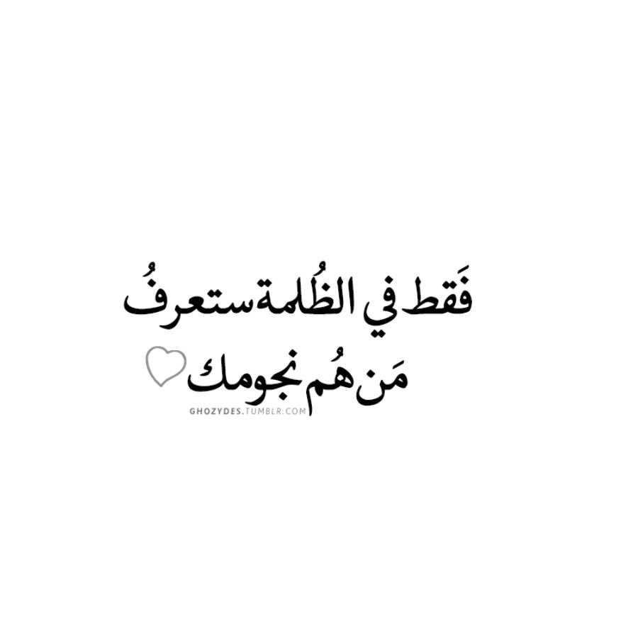 Pin By Dodo Abbas On Arabic Words Quotes Quotes Words