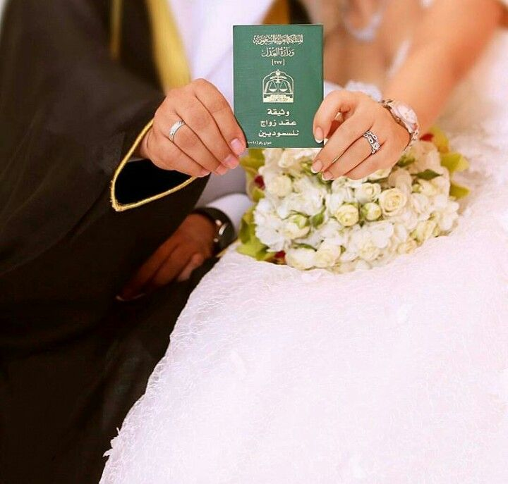 Pin By As On Arab Couples 1 Gift Table Wedding Bridal Party Makeup Unique Wedding Photos