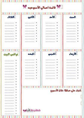 كوني أنيقة بإدارة وقتك خطوط الاناقة Weekly Planner Stickers Kids Planner Weekly Planner Printable