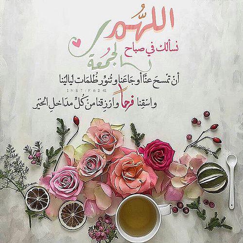 جمعة مباركة Bon Vendredi Majallati مجلتي Blessed Friday Jumma Mubarak Beautiful Images Flower Wallpaper
