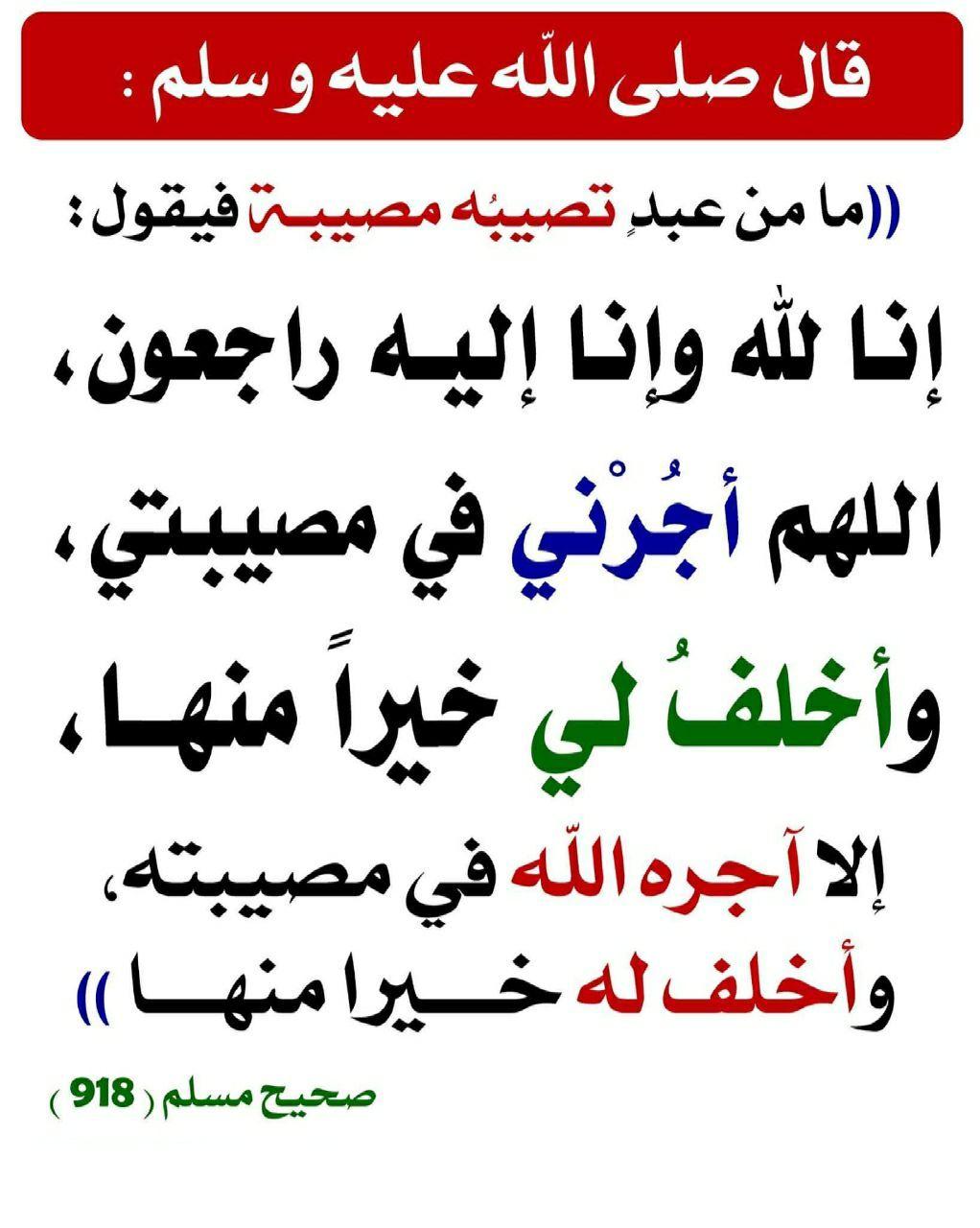 Pin By التفاح الأخضر التفاح الأخضر On أحاديث نبوية Islamic Quotes Cool Words Ahadith
