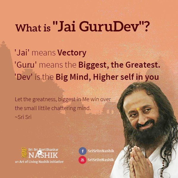 what is jai gurudev jai means victory guru means the