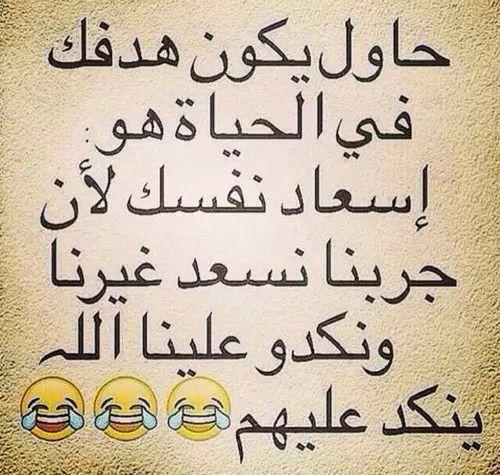 آل ل ہ ي ن گد عل ي ہم Funny Arabic Quotes Friends Quotes Funny Picture Jokes