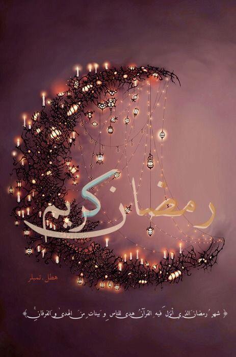 اللهم بلغنا رمضان لا فاقدين ولا مفقودين Reem Moon Stars