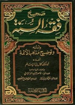 تحميل كتاب مختصر فقه الصلاة