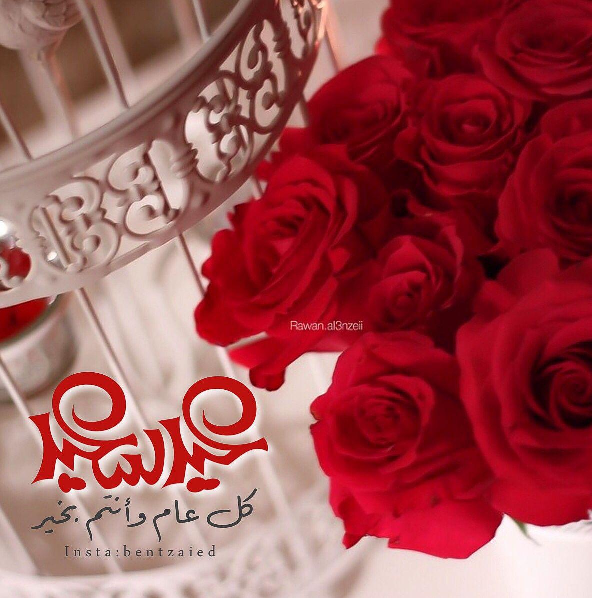 عيد سعيد Eid Images Eid Mubarak Happy Eid