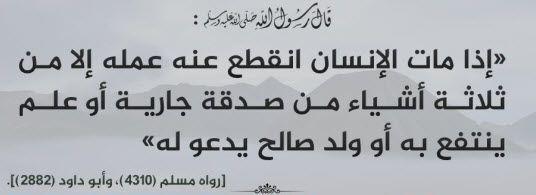 إذا مات الإنسان أنقطع عملة إلا من تلاث Math Arabic Calligraphy Calligraphy