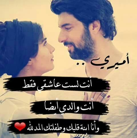 أميري Love Quotes Love Words Talking Quotes