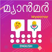 Myanmar Voice Typing Keyboard English Translate Apps On Google Play In 2020 Keyboard Typing Voice Type Emoji Creator