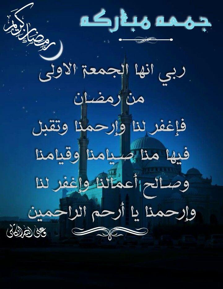الجمعه الاولى من رمضان Arabic Quotes Arabic Quotes