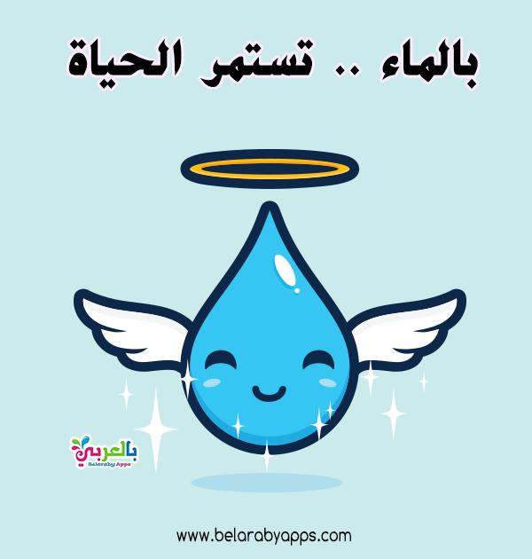 رسومات عن ترشيد استهلاك المياه للأطفال صور توفير الماء بالعربي نتعلم In 2021 Character Fictional Characters Movie Posters