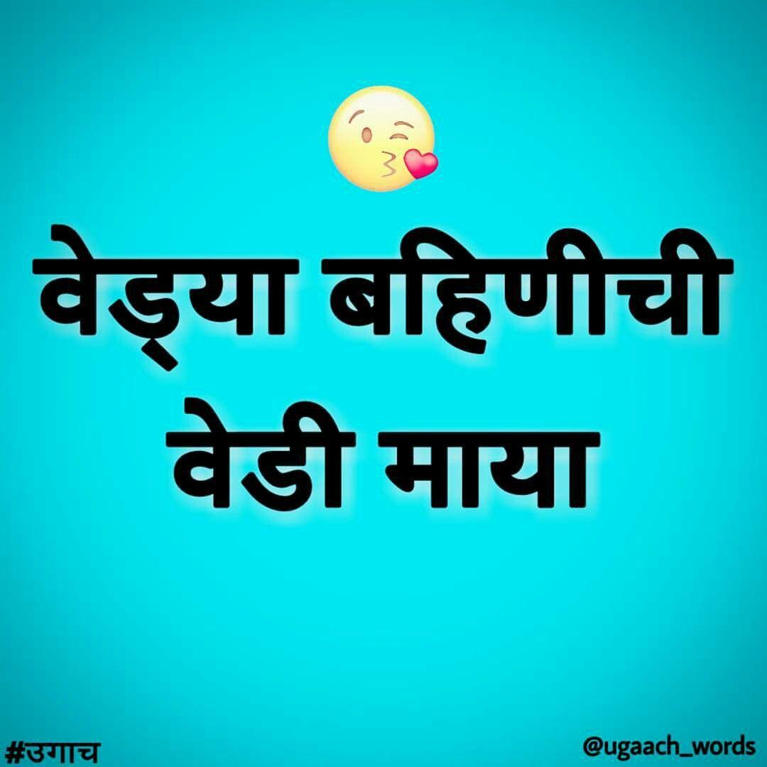 Pin by appa jadhav on Marathi dhamal Weird facts