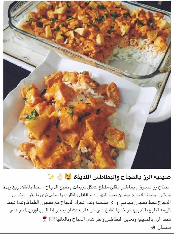 صينية الرز بالدجاج والبطاطس Cookout Food Cooking Food Receipes
