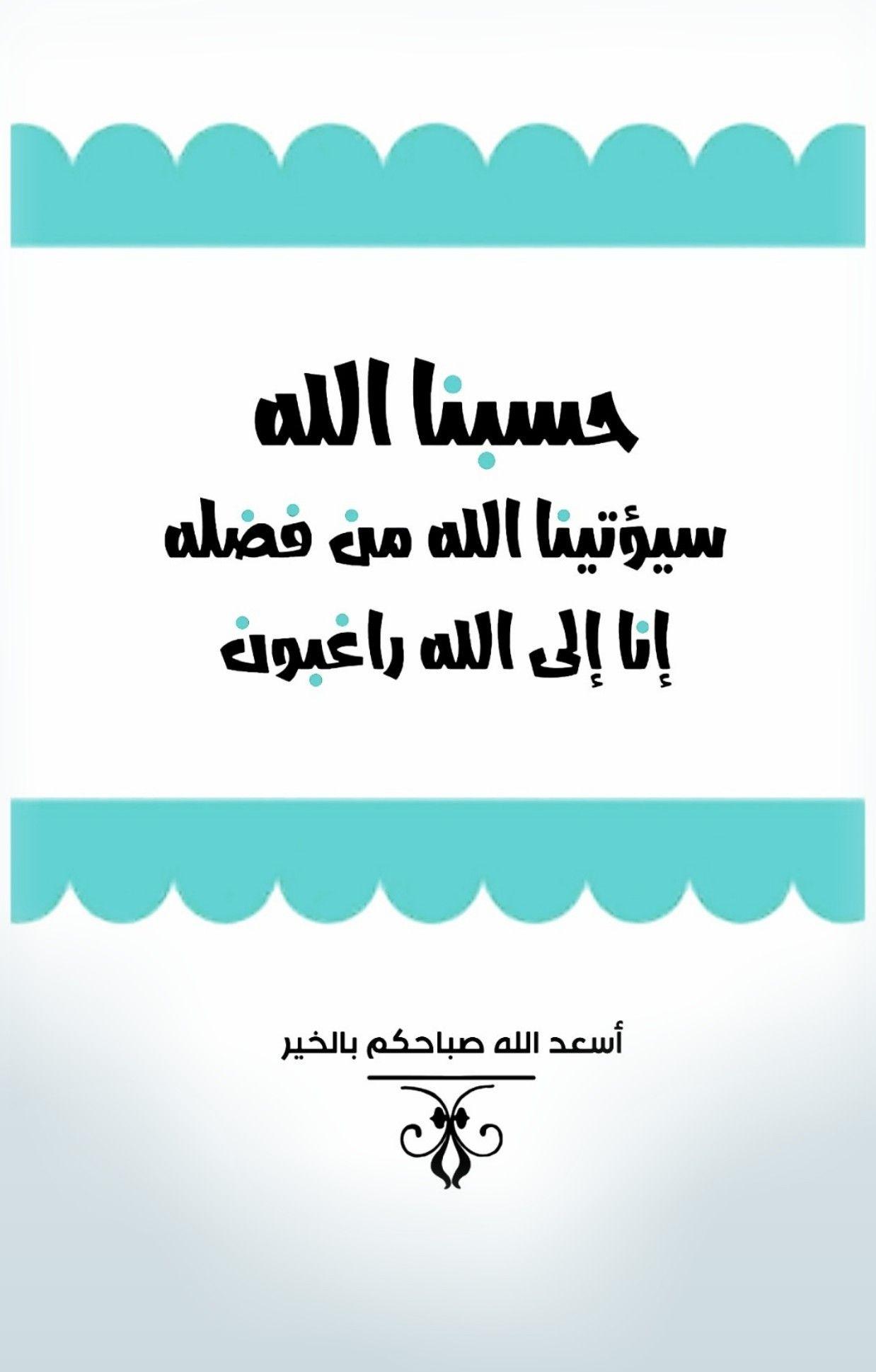 حسبنا الله سيؤتينا الله من فضله إنا إلى الله راغبون أسعد الله صباحكم Photo Quotes Beautiful Quran Quotes Quran Quotes