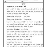 Language Hindi Grammar Karak Prepositions Free Hindi Grammar