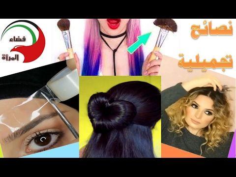 نصائح تجميلية 30 حيله تجميلة وأفكار إبداعية ستجعل حياتك أفضل وأسهل 2 مع Beauty Youtube