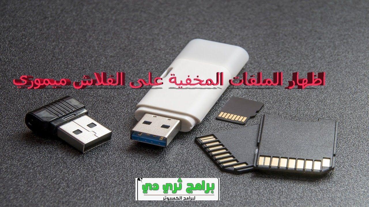 افضل طريقة اظهار الملفات المخفية على الفلاش ميموري بالرغم من امتلاها Usb Flash Drive Flash Drive Usb