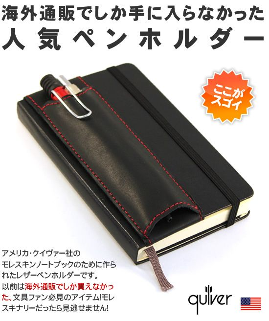 06b8b26c50 【楽天市場】クイヴァー Quiver モレスキン ポケット用 2本差しペンケース A6サイズ