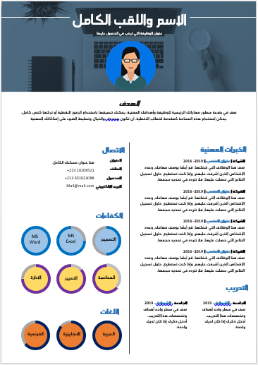نموذج سيرة ذاتية بالعربي Doc وورد Free Resume Template Word Cv Design Template Cv Words