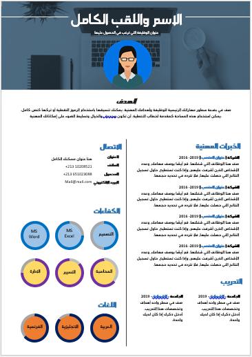 نموذج سيرة ذاتية وورد مختصرة Doc عربي وانجليزي Free Cv Template Word Free Resume Template Word Invoice Template Word