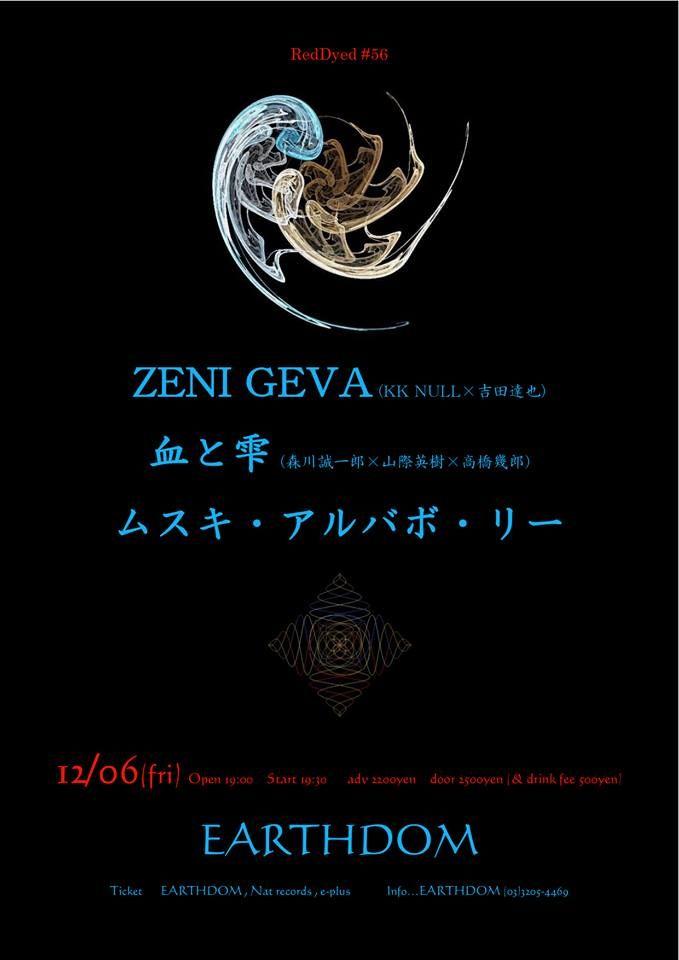 zeni geva
