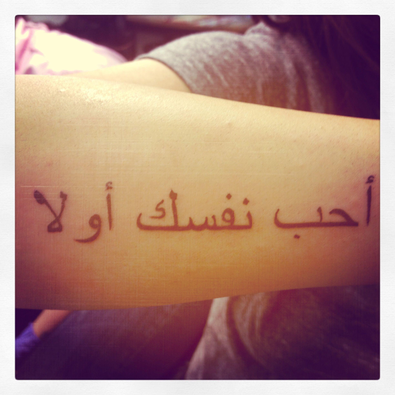 Love Yourself First Arabic My First Tattoo Arabic Tattoo