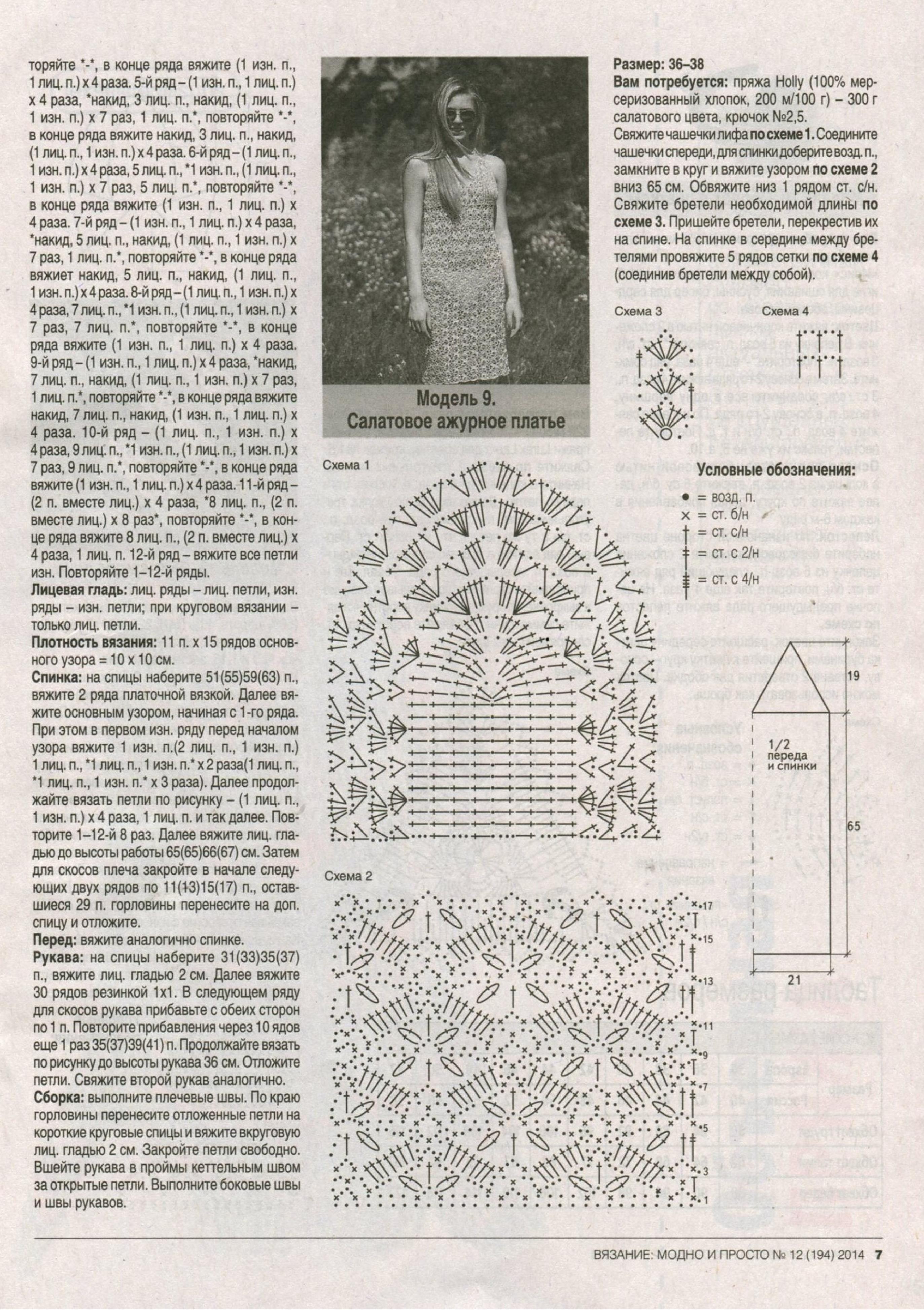 Imgbox Fast Simple Image Host Crochet Doily Diagram Crochet Patterns Crochet Magazine